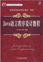 (特价书)Java语言程序设计教程
