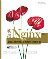 实战Nginx:取代Apache的高性能Web服务器(china-pub首发)