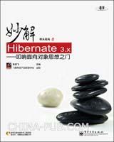 妙解Hibernate 3.x:叩响面向对象思想之门
