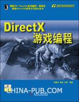 DirectX游戏编程(揭秘DirectX3S游戏开发核心技术)[按需印刷]