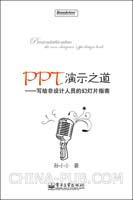 PPT演示之道―写给非设计人员的幻灯片指南