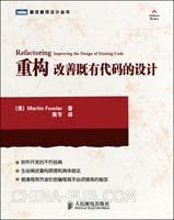 重构:改善既有代码的设计(软件开发的不朽经典)(china-pub全国首发)