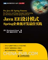 Java EE设计模式:Spring企业级开发最佳实践(理论与实践完美结合,相得益彰)