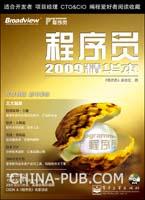 程序员2009精华本(3.1号到货首发)