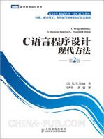 C语言程序设计:现代方法:第2版