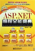 (特价书)ASP.NET编程全能词典