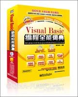 Visual Basic 编程全能词典