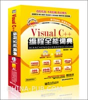 Visual C++编程全能词典