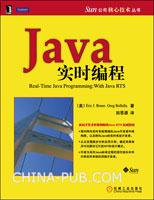 Java实时编程(面向开发者和架构师的Java RTS权威指南)(china-pub首发)