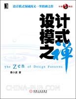 设计模式之禅(Java版) (china-pub首发)(经典畅销书,全面、权威、公认最易学,好评如潮)