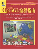 OpenGL编程指南(原书第7版)(OpenGL红宝书)(china-pub首发)