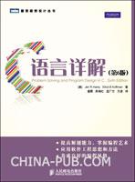 C语言详解:第6版(C语言经典教程,为世界各国众多大学采用)