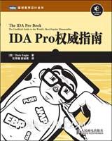 IDA Pro 权威指南(IDA Pro发行者亲自作序推荐)(china-pub首发)