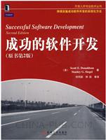 (特价书)成功的软件开发(原书第2版)