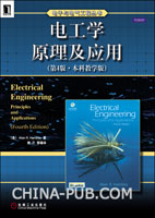 电工学原理及应用(原书第4版.本科教学版)