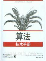 算法技术手册(提供高效的代码解决方案,提升算法性能)[按需印刷]