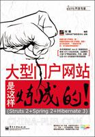 大型门户网站是这样炼成的!(Struts 2+Spring 2+Hibernate 3)(china-pub首发)
