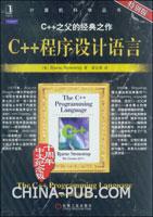 C++程序设计语言(特别版)十周年中文纪念版(著译双馨)