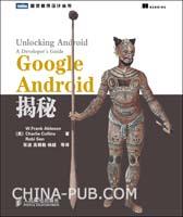 Google Android揭秘(从零开始构建精彩的Android应用程序)