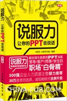 说服力 让你的PPT会说话(china-pub首发)