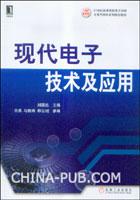 (特价书)现代电子技术及应用