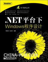 .NET平台下Windows程序设计