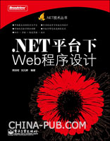 .NET平台下Web程序设计