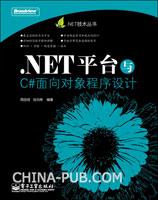 (特价书).NET平台与C#面向对象程序设计