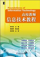 高校教师信息技术教程[按需印刷]