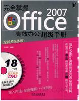 (特价书)完全掌握Office 2007高效办公超级手册
