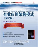 (赠品)企业应用架构模式(英文影印版)(企业应用开发圣经)