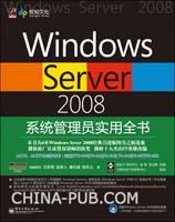 Windows Server 2008系统管理员实用全书