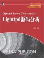 Lighttpd源码分析(网络出版----仅提供Ebook和按需印刷服务)[按需印刷]