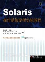 Solaris操作系统原理实验教程(网络出版----仅提供Ebook和按需印刷服务)[按需印刷]