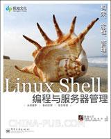 (特价书)实战Linux Shell编程与服务器管理