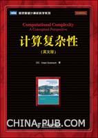 (特价书)计算复杂性:英文版