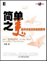 (特价书)简单之美―软件开发实践者的思考(探索软件开发和管理的精髓与本质,10大社区推荐)