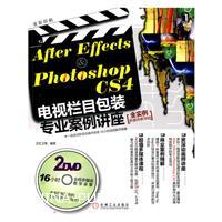 (特价书)After Effects & Phtotshop CS4电视栏目包装专业案例讲座