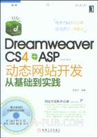 (特价书)Dreamweaver CS4+ASP动态网站开发从基础到实践