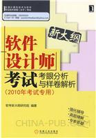 (特价书)软件设计师考试考眼分析与样卷解析(2010年考试专用) 新大纲