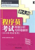 (特价书)程序员考试考眼分析与样卷解析(2010年考试专用) 新大纲