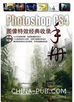 Photoshop CS4图像特效经典收录手册