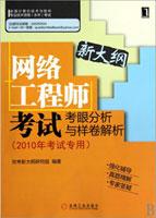 (特价书)网络工程师考试考眼分析与样卷解析(2010年考试专用) 新大纲