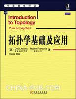 (特价书)拓扑学基础及应用