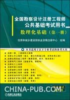 全国勘察设计注册工程师公共基础考试用书:数理化基础(第一册)