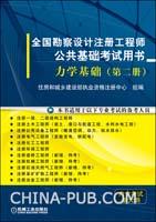 全国勘察设计注册工程师公共基础考试用书:力学基础(第二册)