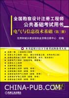 全国勘察设计注册工程师公共基础考试用书:电气与信息技术基础(第三册)