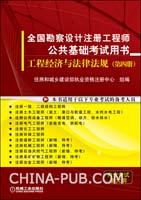 全国勘察设计注册工程师公共基础考试用书:工程经济与法律法规基础(第四册)