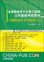 全国勘察设计注册工程师公共基础考试用书:习题精选及全真模拟(综合)