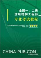 2010全国一、二级注册结构工程师专业考试教程